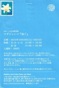2015.09.27  マダジュンコ 泳ぐ 2