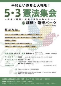 5.3憲法集会-1