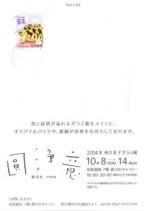 2014.09.21  林久美子 圓浄意 裏