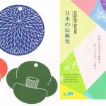 2014.10.31 TDW 日本の伝統色