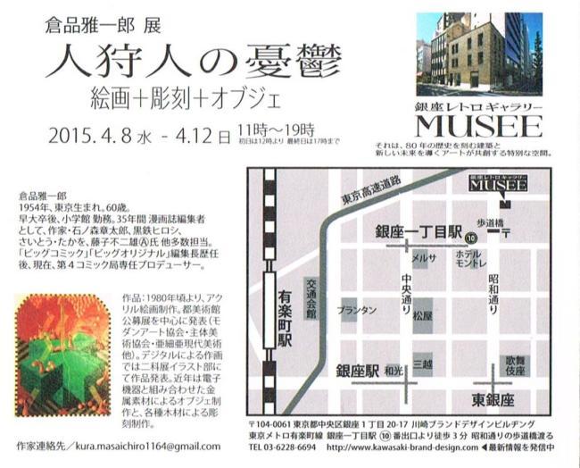 2015.03.28 MUSE-2