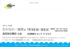 2014.07.08 さかなの一週間 京都高島屋-2