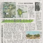 2013.03.01 神宮外苑 東京新聞