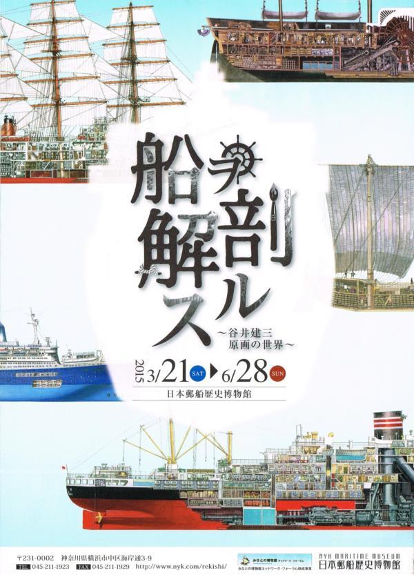 2015.03.28 郵船-1