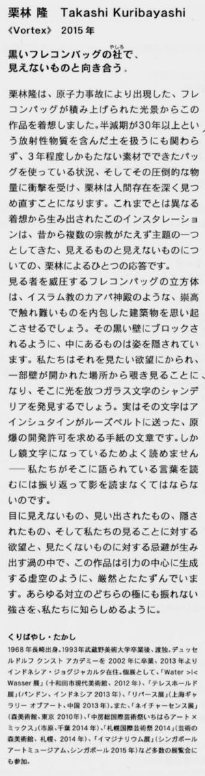 2015.09.26 栗林隆 300