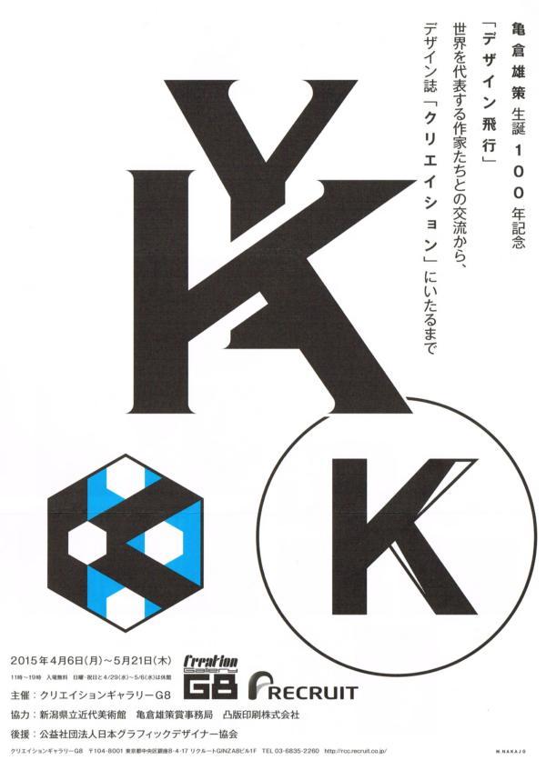 2015.03.28 G8-1 亀倉