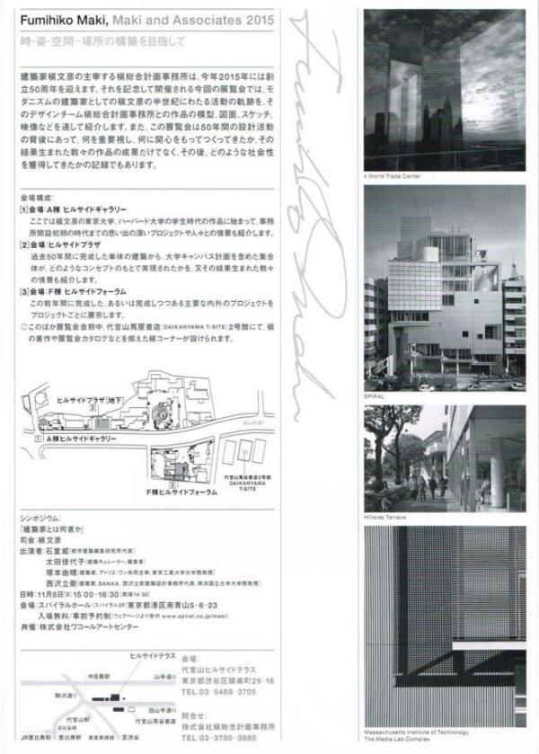 2015.11.02 槇文彦-600 2