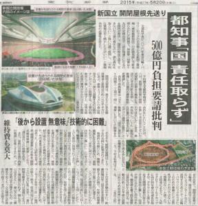 2015.05.20 国立屋根延期 東京新聞