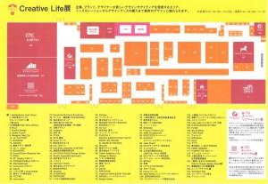 2014.10.31 TDW CreativeLife展