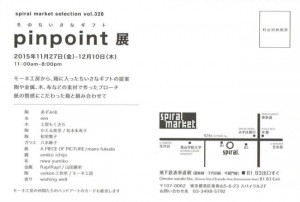 2015.11.30 pinpoint展 2