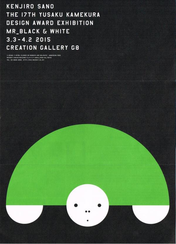 2015.03.28 G8-1 白黒
