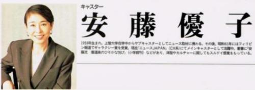 もっとスーツを愛して-安藤優子-500