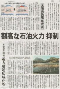 2015.08.30 東京新聞2面 太陽光発電 急成長-600