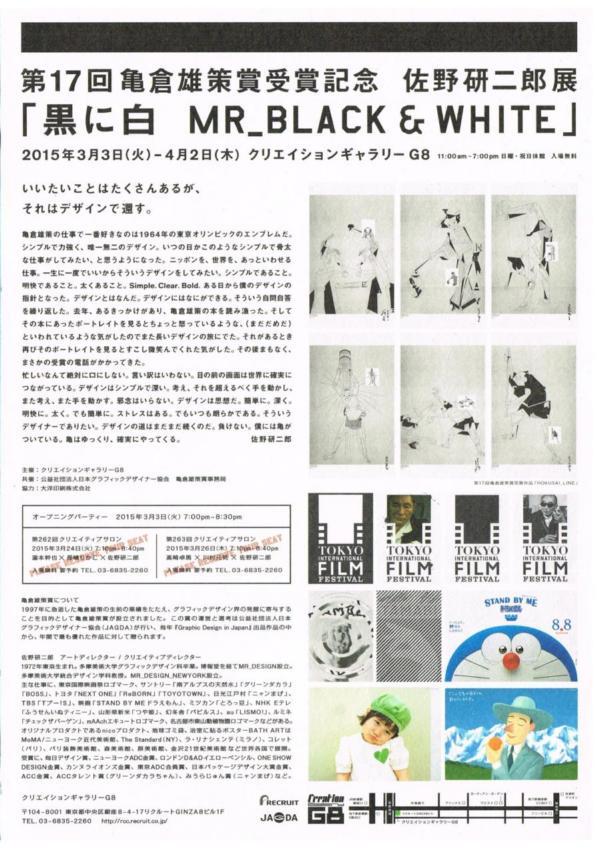 2015.03.28 G8-2 白黒