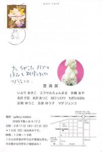 2016.02.13 豊満展-2