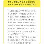 03-2015.10.16 清澄白河 ROUTE MAP 2