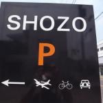 2013.05.26 那須 SHOZO CAFE 9