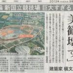 2013.09.23 国立競技場-1 東京新聞一面の一部